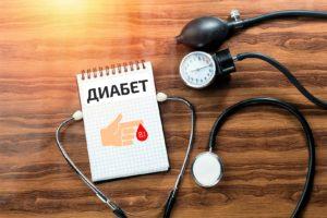 диабет новый метод лечения