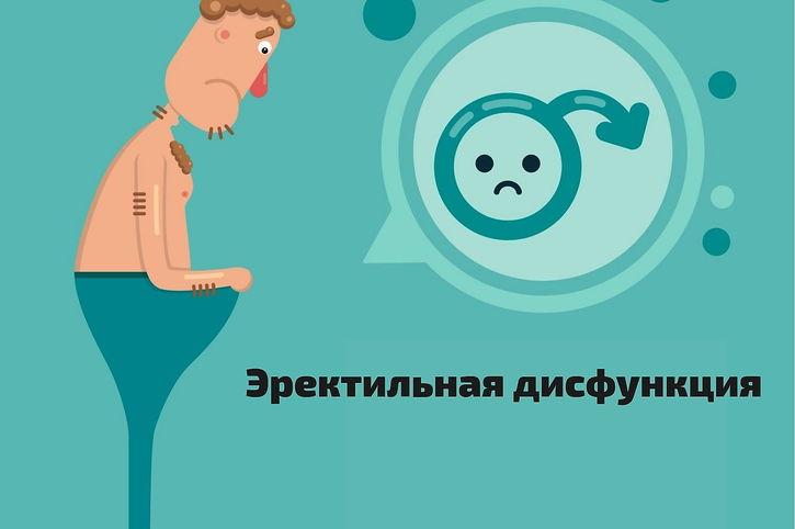 Эректильная дисфункция - лечение заболевания