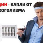 Ромедин — средство от алкоголизма.